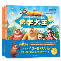 全6册 熊出没之探险日记 注音版儿童阅读识字故事书辑 3-4-5-7-8周岁幼儿园大班宝宝绘本 熊大幼儿漫画卡通动漫熊