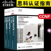 3本套 CCNP TSHOOT 300-135/SWITCH 300-115/ROUTE 300-101 学习指南 思