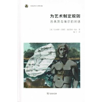 为艺术制定规则:吕佩茨与海尔的对话(未来艺术丛书) 商务印书馆