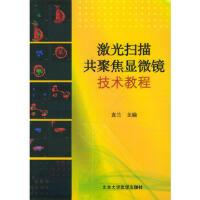 激光扫描共聚焦显微镜技术教程 袁兰 北京大学医学出版社
