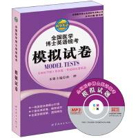 全国医学博士英语统考――模拟试题(书+MP3)