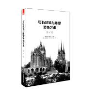 哥特建筑与雕塑装饰艺术 第1卷(重现哥特建筑与雕塑惊人的艺术魅力!)