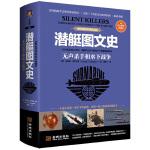 潜艇图文史:无声杀手和水下战争:彩色精装典藏版
