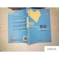 【二手旧书8成新】爱法:爱是一切教育的灵魂