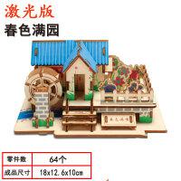 木制3d立体拼图模型拼装儿童玩具男女生房子建筑礼物 春色满园