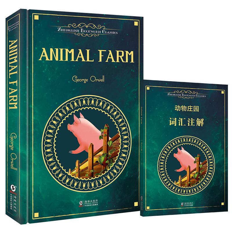 Animal Farm动物庄园(精装英文插图原版 附赠词汇注解手册) 20世纪*杰出的政治讽喻和寓言小说 20世纪100部**的英文小说之一 -振宇英语