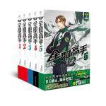 全职高手1-5册套装(全新典藏版共5册)