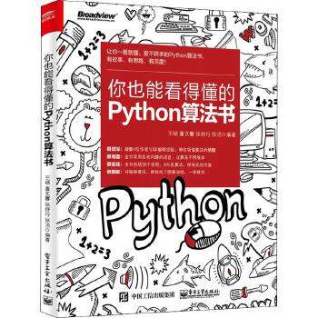 你也能看得懂的PYTHON算法书 电子工业出版社【文轩正版图书】