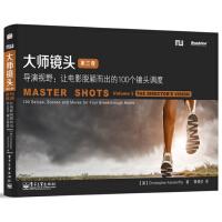 大师镜头(第三卷)――导演视野:让电影脱颖而出的100个镜头调度