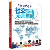 十年英语不白学:社交英语无师自通