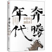 奔腾年代 互联网与中国 1995-2018 中信出版社