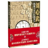 【人民出版社】 刘心武揭秘古本红楼梦