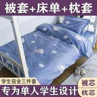 四季学生宿舍单人被套0.9-1.8m三件寝室家用床单四件套网红款