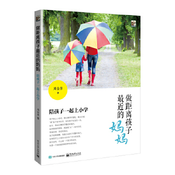 做距离孩子最近的妈妈-陪孩子一起上小学(pdf+txt+epub+azw3+mobi电子书在线阅读下载)