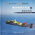 海洋核动力平台(上)