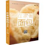 在家做面包:视频版(汉竹)