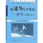 新活力大学英语――读写(上册)第二版