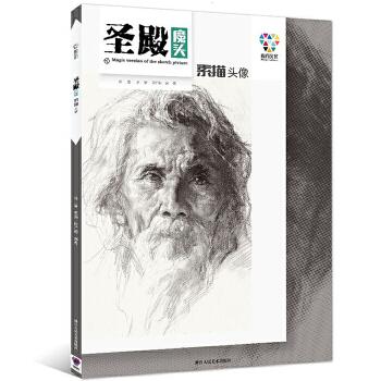2018魔方文化 圣殿魔头 素描头像 田广明徐鲁人像半身像照片对画作画