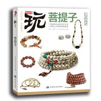 封面有磨痕-B-菩提子 9787802468054 中国大地出版社 知礼图书专营店