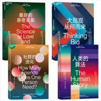 深度理解社群四部曲(套装共4册):社群的进化+大局观从何而来+最好的亲密关系+人类的算法 湛庐