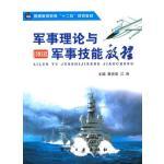 【正版二手书9成新左右】军事理论与军事技能教程9787516505403