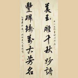 《美玉雕千秋妙语 丰碑铸万古芳名》RW400 刘崇阳 中国书法家协会会员 黑龙江道教协会理事