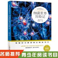 名师推荐新课标阅读书目 细菌世界历险记(32开本)