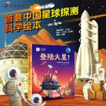 向太空进发・星球探测系列(精装全3册,登陆火星!+飞奔去月球+下一站,小行星)