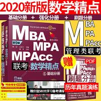MBA联考教材2020管理类联考数学精点第7版396科目赠580元全科学习备考课程 2011年至2019年七套管理类联