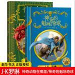 正版 神奇动物在哪里+神奇的魁地奇球+诗翁彼豆的故事 J.K.罗琳著 哈利波特作者 儿童课外阅读书
