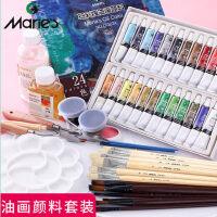 马利牌24色油画颜料套装初学者儿童DIY油画颜料工具套装12色18色马力用具画材用品美术画笔调色油材料箱整套