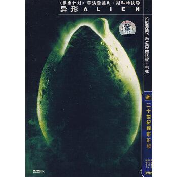 异形ALIEN(DVD-9)