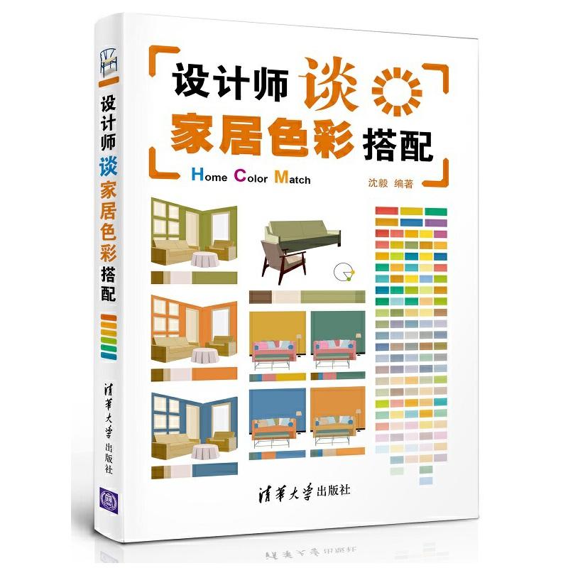 设计师谈家居色彩搭配 家居色彩原创图书,版权已输出至台湾,用色彩装饰爱家,家居配色宝典