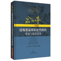 翁心华疑难感染病和发热病例精选与临床思维(2019)