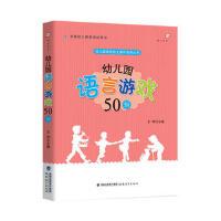 幼儿园语言游戏50例(幼儿园游戏自主操作指导丛书)