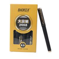 宝克2668/2868中性笔0.5/1.0mm磨砂杆 签字水笔 一盒12支 黑色