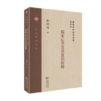 儒家哲学史讲演录(第四卷):儒家心学及其意识依据