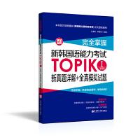 完全掌握新韩国语能力考试TOPIKⅠ(初级)新真题详解+全真模拟试题(赠MP3光盘) 韩语能力考试初