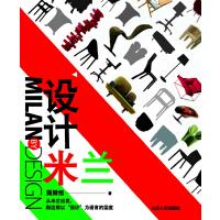 设计米兰:从这里读懂米兰家具展,读懂意大利设计