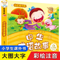 快乐读书娃彩图注音 超厚本大开本 3-7岁中华成语故事