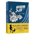 机器兔入侵 科幻漫画套装 精装(共2册) 小竹马童书