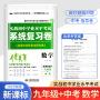 实战初中学业水平考试系统复习卷 九年级+中考 数学 新课标2022版