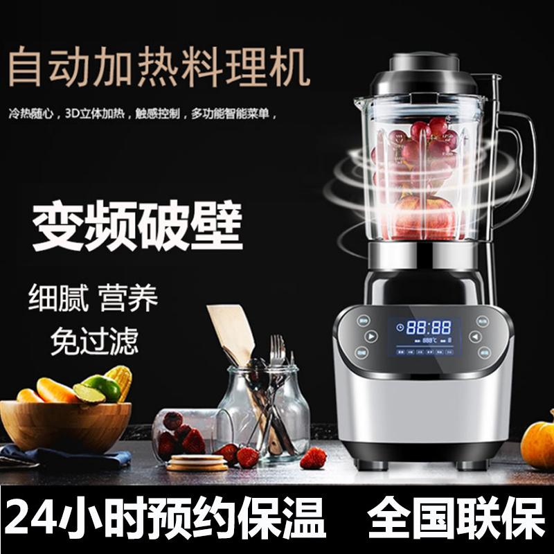 家用破壁料理机智能加热多功能养生豆浆榨果汁免滤婴儿辅食搅拌机