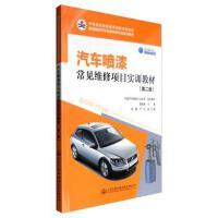 汽车喷漆常见维修项目实训教材 正版 葛建峰,胡蕾,严涛 9787114134227