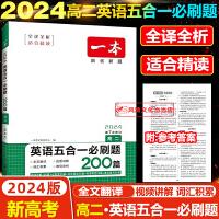 一本英语五合一必刷题200篇高二英语通用版第5次修订2022新版高二英语专项五合一必刷题阅读理解完形填空语法