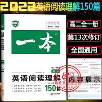 一本高二英语阅读理解150篇高二全国通用版第13次修订2022新版高二英语必刷题高中生英语阅读提升训练阅读理解