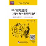 BBC标准德语口语句典+常用词词典(含1MP3)