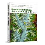 城乡规划GIS技术应用指南●GIS方法与经典分析