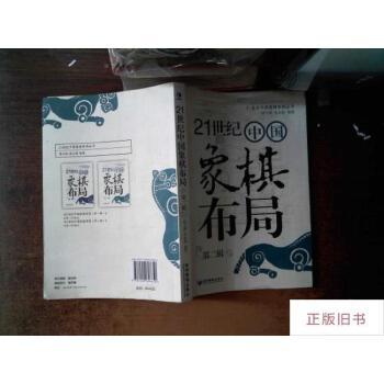 【二手旧书8成新】21世纪中国象棋布局(第2辑)