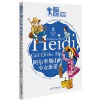 封面有磨痕-LZL-经典漫画英语――阿尔卑斯山的少女海蒂(双语版) [瑞士]约翰娜 施皮里,(韩)车星珍 绘,洋洋兔
